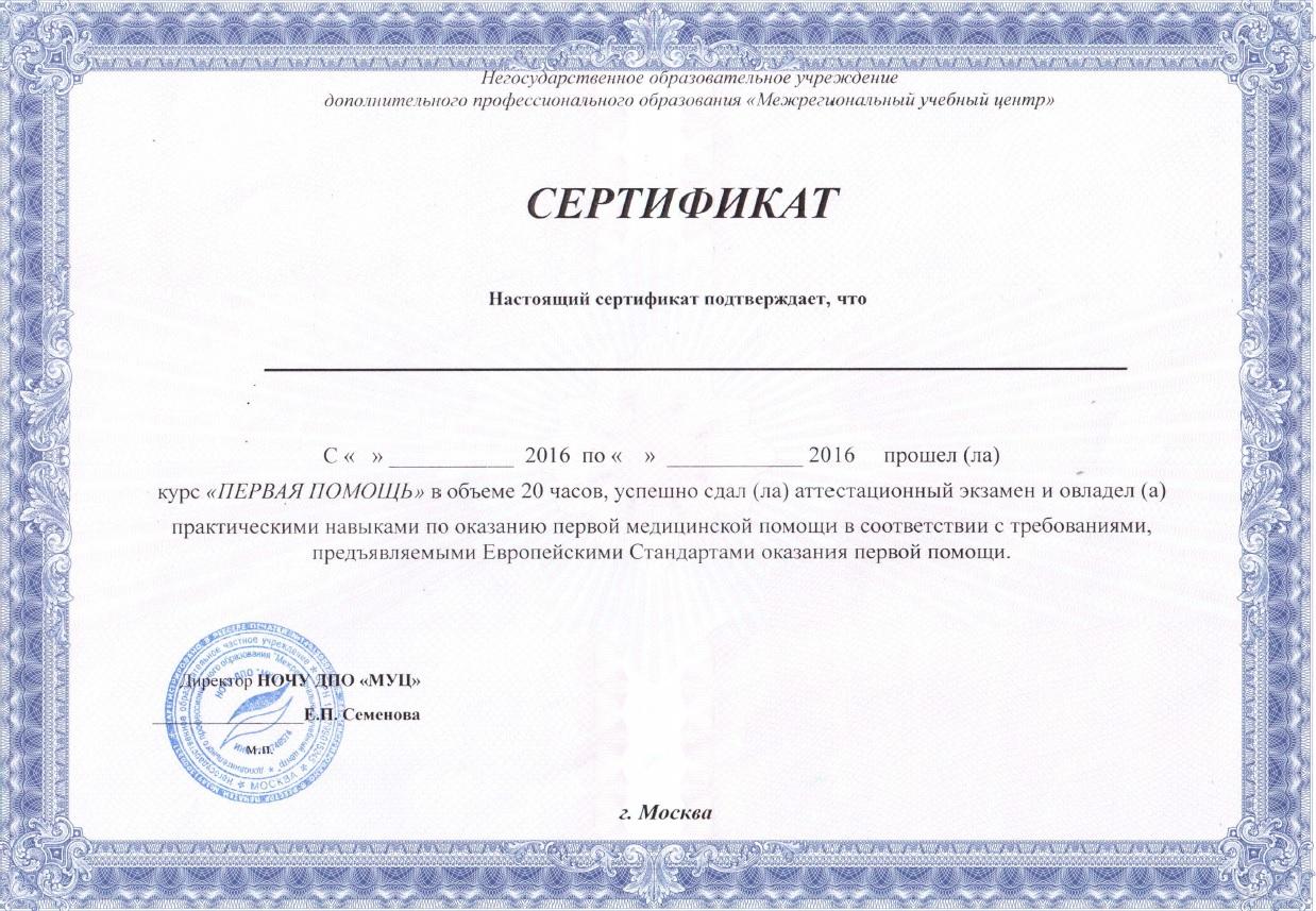 Скачать образец Сертификата об Окончании Курсов