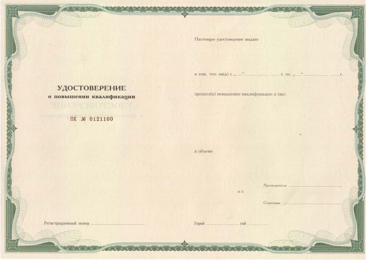 диплом о прохождении профессиональной переподготовки